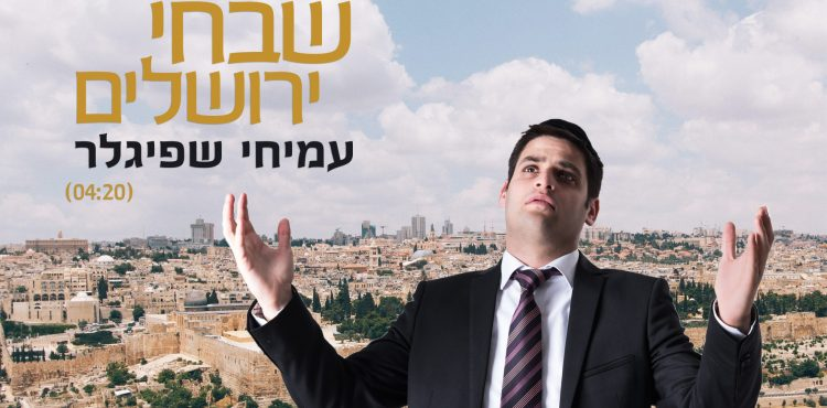 Amichai Shpigler - Shabchi Yerushalaim
