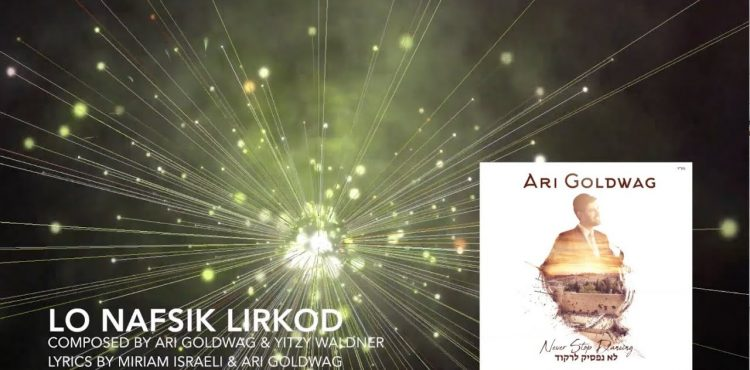 Ari Goldwag - Lo Nafsik Youtube