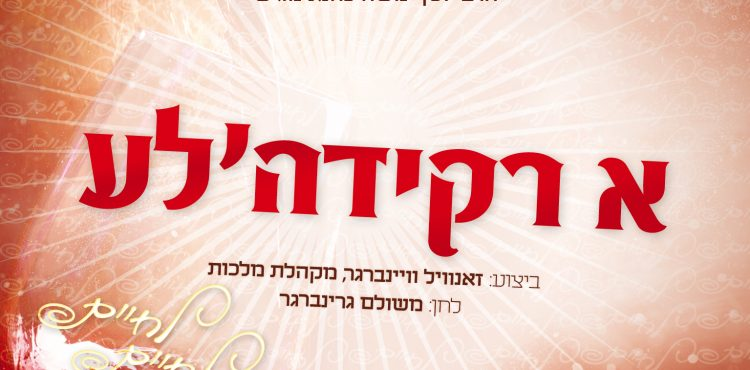 Simcha_Tish_Single2