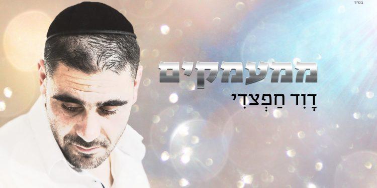 David Hafzhadi - Mimamakim