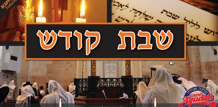 Camp Agudah - Shabbos Kodesh