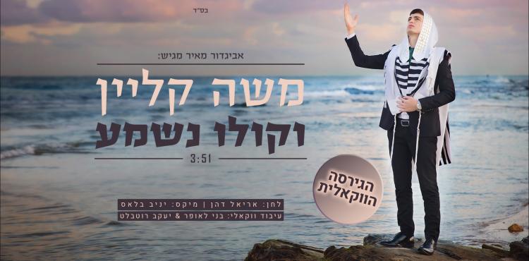 Moshe Klein - Vekolo Nishma Acapella