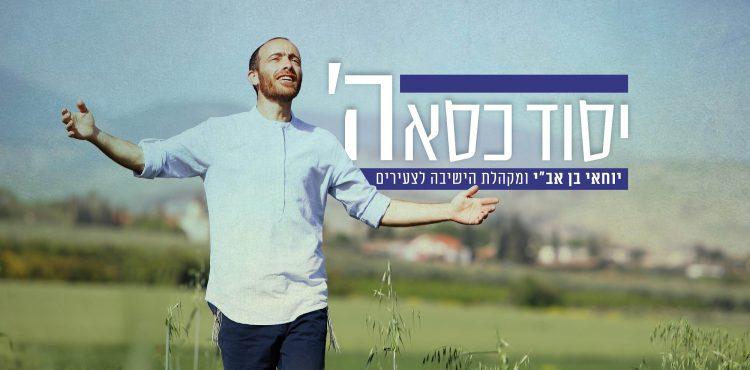 Yochai Ben Avi - Yesod Kisei Hashem