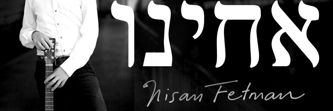 Nisan Fetman - Acheinu