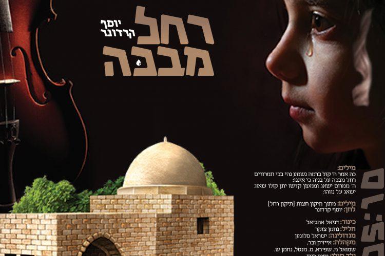 Yosef Karduner - Rachel Mevakah