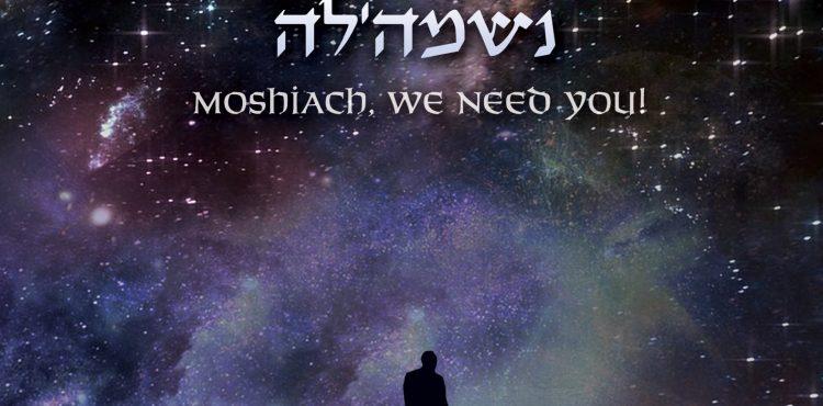 neshamala-cd-cover2