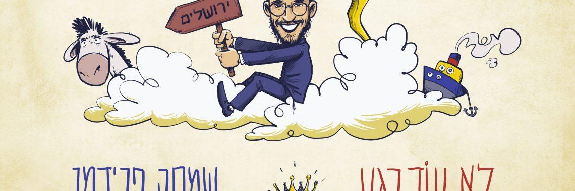Simche Friedman - Lo Od Rega