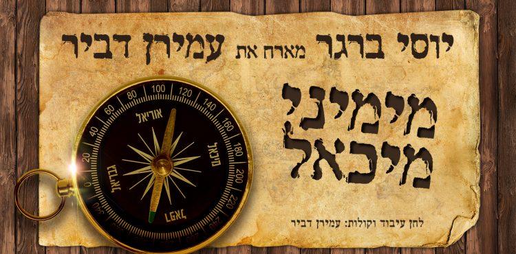 Yossi Berger ft. Amiran Dvir - Mimini Michoel