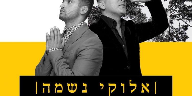 Itzik Dadya & Yaniv Ben Mashiach - Elokay Neshama