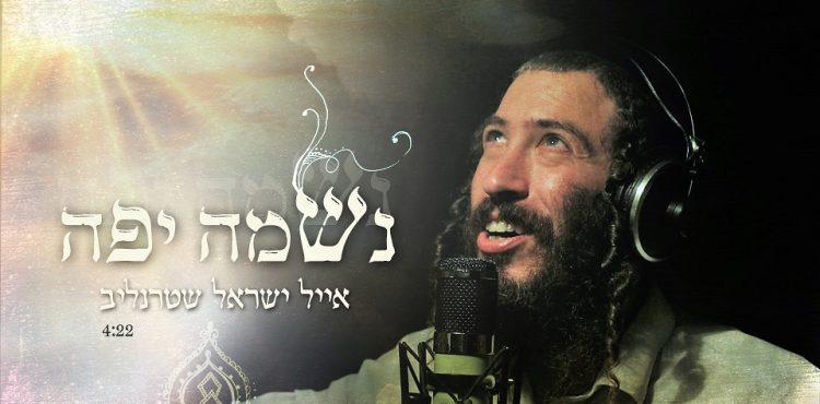 Ayal Yisrael Shternlieb - Neshama Yaffe