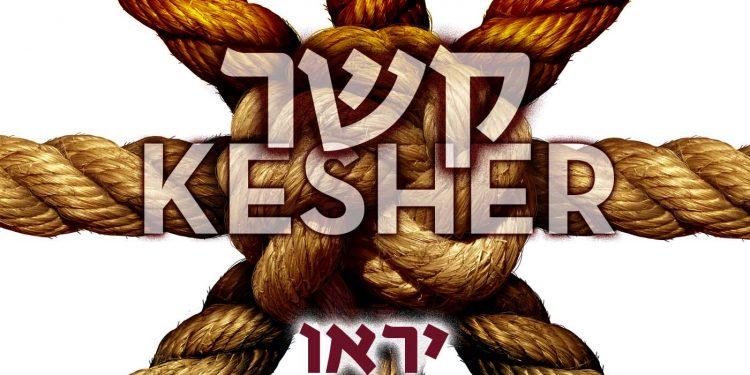 Kesher - Yiru