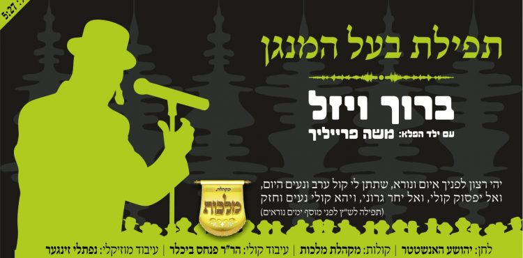 Malchus Choir & Baruch Vizel - Tfilat Baal Hamenagen