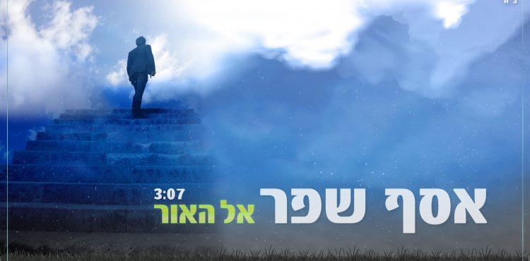 Assaf Shefer - El Haor