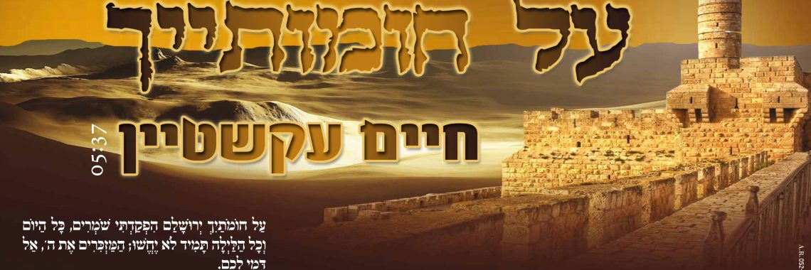 Chaim Eckstein - Al Chomotaich
