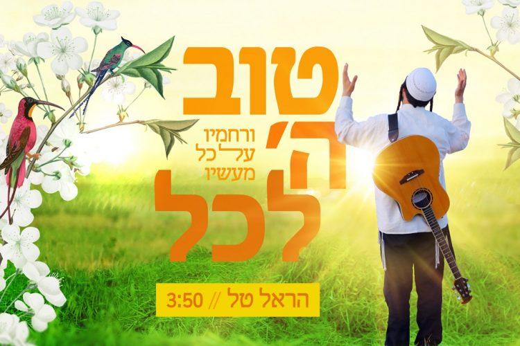 Harel Tal - Tov Hashem Lakol