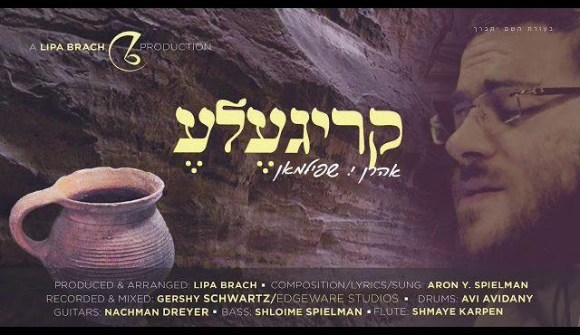 Krigelleh - Aron Yosef Spielman
