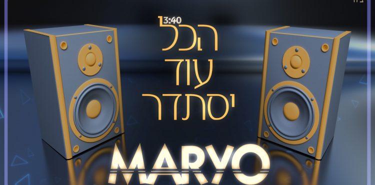 Maryo Chakshur - Hakol Od Yistader