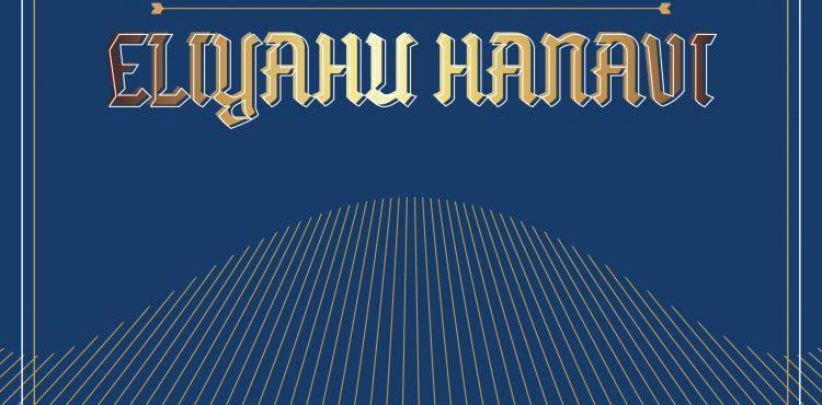 Matt Dubb feat. Munch - Eliyahu Hanavi