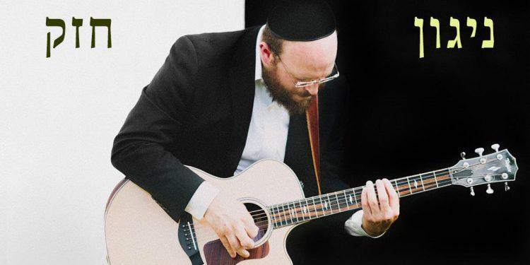 Eitan Katz - Nigun Chazak