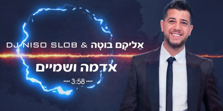 Elikam Buta & DJ Niso Slob - Adama V'Shamayim