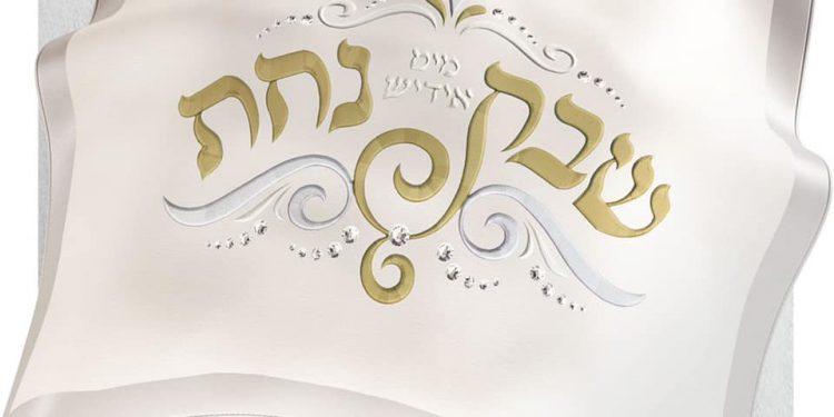 Shabbos Mit Yiddish Nachas