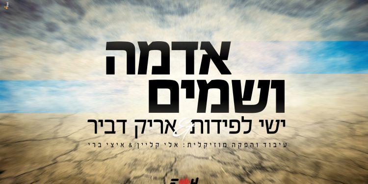Yishai Lapidot & Arik Dvir - Adama Veshamayim