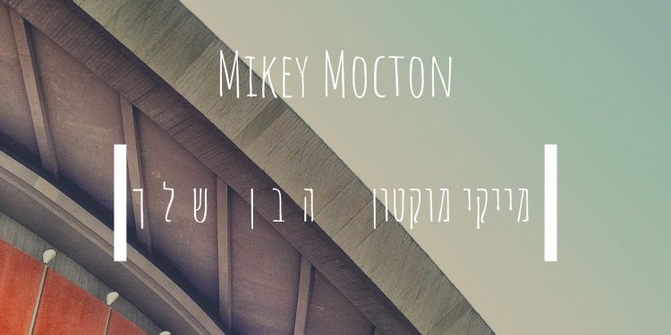 Mikey Mocton - Haben Shelcha