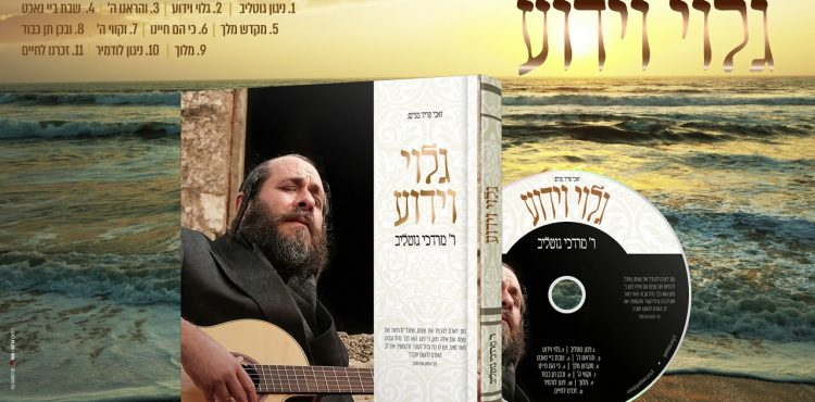 R' Mordechai Gottlieb - Golui V'yadua - Album Sampler
