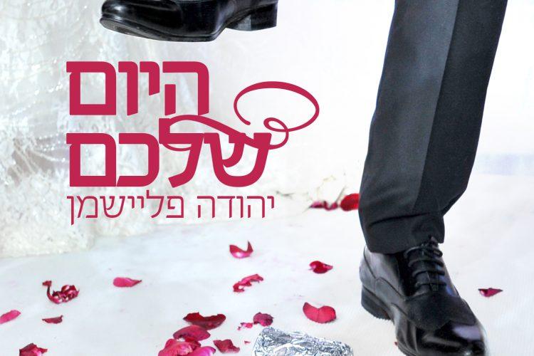 Yehuda Fleishman - Hayom Shelachem