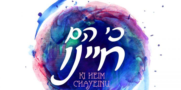 Yitzy Kaplowitz - Ke Hein Chayeinu Cover Final