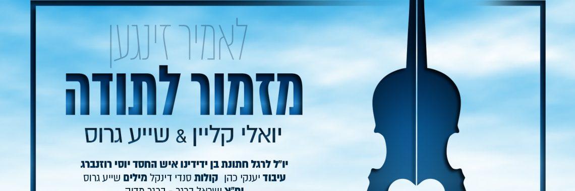 Yoeli Klein & Shaya Gross - Mizmor L'soida
