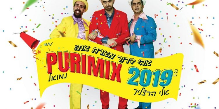 Avi Dror Ft. Nemouel & Eli Herzlich Purimix 2019