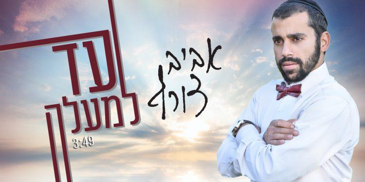 Aviv Tzoref - Ad LeMaala