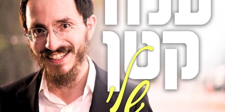 Shalom Goldstein - Aleh Katan