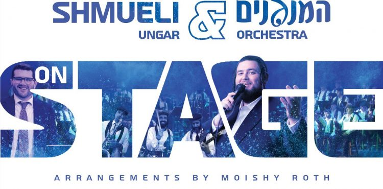 Shmueli Ungar - On Stage
