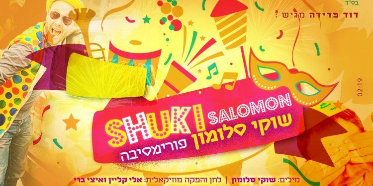 Shuki Salomon - PuriMesiba