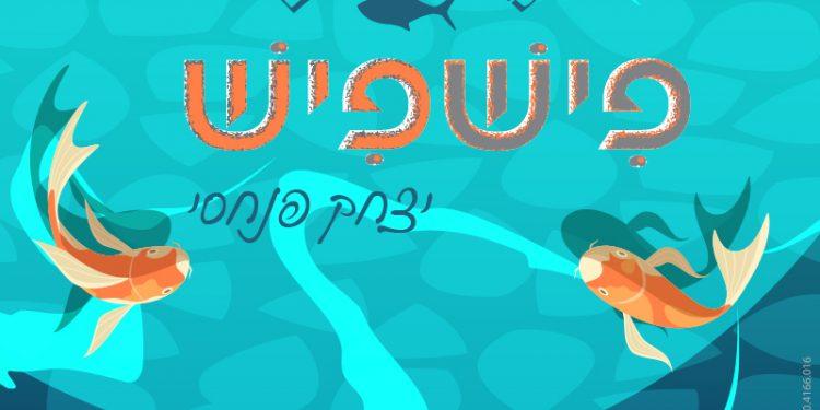 Yitzchak Pinchasi - Fish Fish