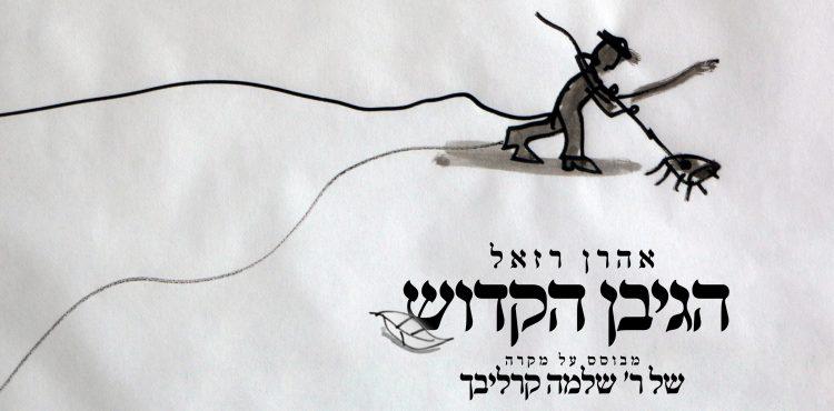 אהרן רזאל - עטיפה הגיבן הקדוש -