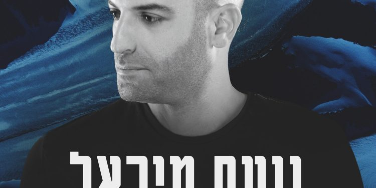 Noam Michael - Zman Techeilet