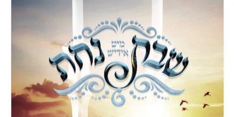 Shabbos Mit Yiddish Nachas (Sefira)