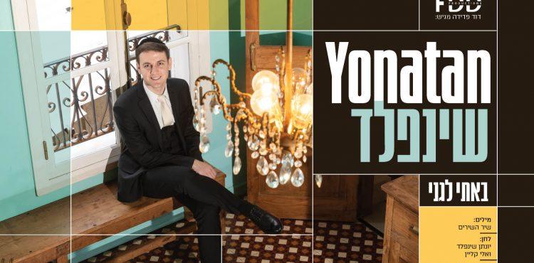 Yonatan Shainfeld - Bosi Legani
