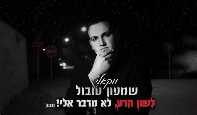 Shimon Tubul - Lashon Hara Lo Medaber Elai Acapella