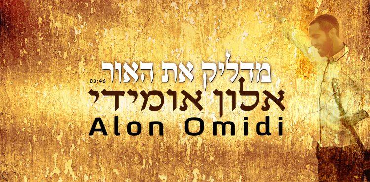 Alon Omeidi - Madlik Et Ha'or