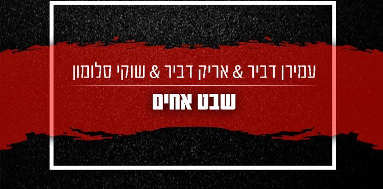Amiran Dvir, Arik Dvir & Shuki Salomon - Shevet Achim