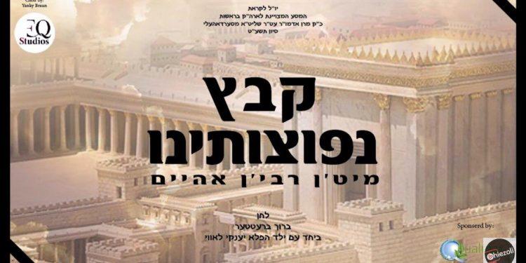 Burech Bretter feat. Yanky Lowy - Kabeitz