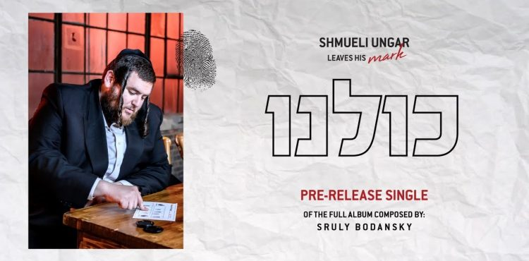 Kilunee feat. Shmueli Ungar - Single from Fingerprint Album by Sruly Bodansky