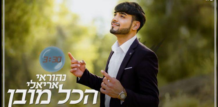Nehorai Arieli - Hakol Muvan