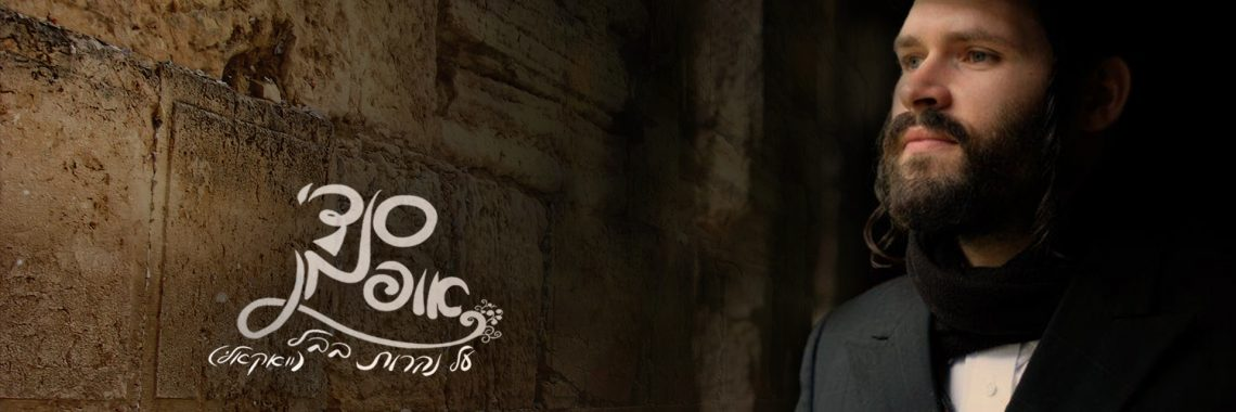 Sendy Oppman - Al Naarot Bavel Acapella
