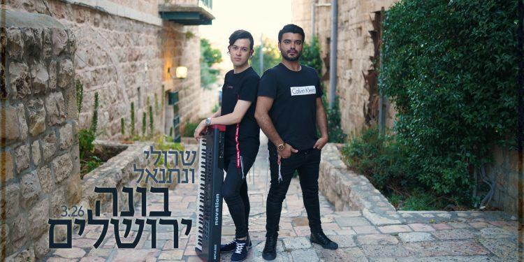 Sruli & Netanel - Bonei Yerushalayim