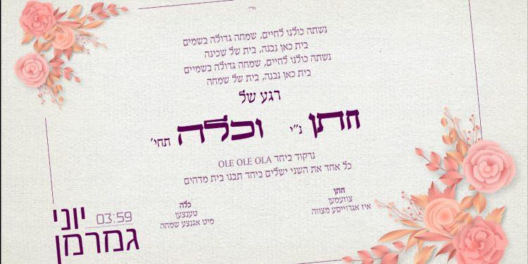 Yoni Gamerman - Rega Shel Chattan V'Kallah